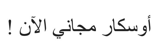 Algieria Free Oscar Now banner